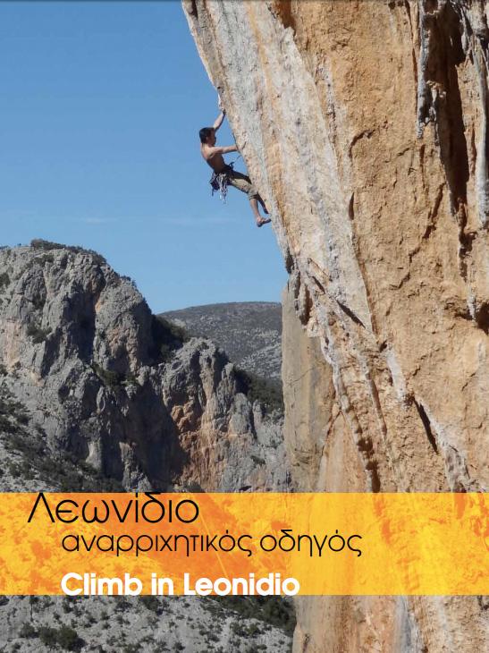 Climbing Leonidio PDF, 202 kb